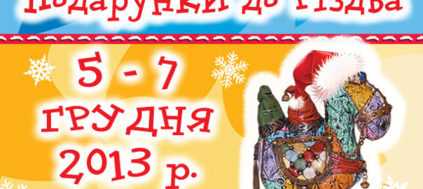 """Майстерня на ярмарку """"МЕДВІН: Рукоділля. Подарунки до Різдва"""""""